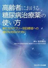[書籍]/高齢者における糖尿病治療薬の使い方 新たなカテゴリー別目標値への適切な対応のために/稲垣暢也/編集/NEOBK-2098743