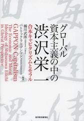 [書籍]/グローバル資本主義の中の渋沢栄一 合本キャピタリズムとモラル/橘川武郎/編著 パトリック・フリデン