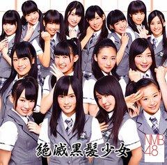 【送料無料あり!】/NMB48/絶滅黒髪少女 [CD+DVD/Type-A]/YRCS-90000