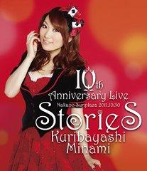 栗林みな実 10th Anniversary Live