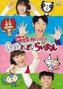 NHK おかあさんといっしょ最新ソングブック「ねこ ときどき らいおん」