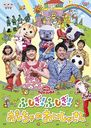 NHKおかあさんといっしょファミリーコンサート「ふしぎ! ふしぎ! おもちゃのおいしゃさん」