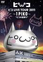 """ピコ LIVE TOUR 2011 ~1PIKO~ """"ピコの夏祭り"""""""