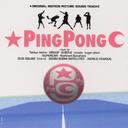 映画「ピンポン」オリジナル・サウンドトラック