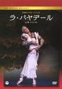 英国ロイヤル・バレエ団「ラ・バヤデール」 (全3幕・マカロワ版)