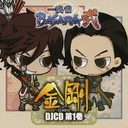 DJCD TVアニメ「戦国BASARA弐」【金剛】