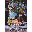 遊☆戯☆王オフィシャルカードゲーム デュエルモンスターズ デュエルマスターズガイド