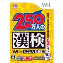 財団法人日本漢字能力検定協会公式ソフト 250万人の漢検~Wiiでとことん漢字脳~