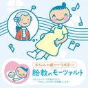 赤ちゃんクラシック「胎教のモーツァルト」