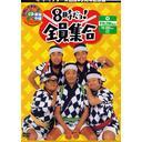 ザ・ドリフターズ結成40周年記念 8時だヨ! 全員集合 3枚組DVD-BOX