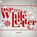DSP スペシャル・アルバム  ホワイト・レター