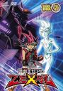 遊☆戯☆王ZEXAL DVDシリーズ