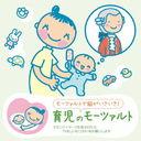 赤ちゃんクラシック「育児のモーツァルト」