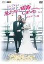 チョ・グォンとガインの私たち結婚しました -コレクション-