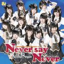 Never say Never [CD+DVD/DVD付盤]/アフィリア・サーガ