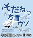 万年日めくり県民自虐カレンダー北海道