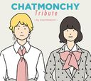 CHATMONCHY Tribute 〜My CHATMONCHY〜/オムニバス