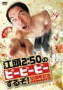 江頭2 50のピーピーピーするぞ! 10周年記念スペシャルライブ!