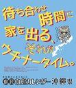 万年日めくり県民自虐カレンダー沖縄県