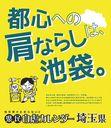 万年日めくり県民自虐カレンダー埼玉県