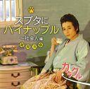 カラクル / スブタにパイナップル~社会人編 盛岡冷麺ジャケットバージョン