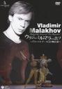 ウラジーミル・マラーホフ~「ラ・バヤデール」の舞台裏~