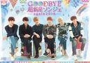 Goodbye 超新星ソンジェ ~again 2016