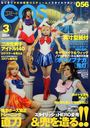 COSMODE 2014 March Issue [Cover] Sailor Moon