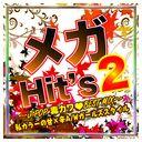 メガHit'2~J-POP毒カワBEST MIX~私カラーの甘×辛A/Wガールズスタイル~