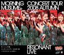 モーニング娘。コンサートツアー 2008 秋 ~リゾナント LIVE ~