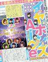 イヤホンズ vs Aice5 ~それがユニット!~ NHKホール公演