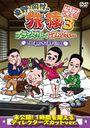 東野・岡村の旅猿3 プライベートでごめんなさい・・・築地で海外ドラマ観まくりの旅