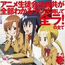 生徒会役員共DJCD「アニメ生徒会役員共が全部わかるラジオ、略して全ラ!」の全て