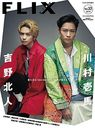FLIX plus (フリックスプラス) Vol.33 2019年10月号 【表紙】 『HiGH&LOW THE WORST』THE RAMPAGE from EXILE TRIBE 川村壱馬&吉野北人