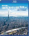 シンフォレストBlu-ray 東京空撮HD フルハイビジョンで快適バーチャル遊覧飛行 TOKYO Bird's-eye View HD