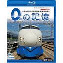 想い出の中の列車たちBDシリーズ 0の記憶 ~夢の超特急0系新幹線・最後の記録~ ドキュメント&前面展望