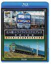 想い出の中の列車たちBDシリーズ 北斗星・トワイライトエクスプレス 旅路の記憶 昭和に誕生した豪華寝台特急の終幕