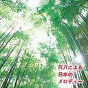 ザ・ベスト 尺八による日本のメロディー