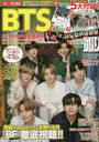 K☆STAR BTS SPECIAL号 Vol.2 (英和ムック)