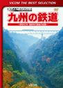 ビコムベストセレクション 九州の鉄道 ~昭和60年・国鉄時代最後の記録~
