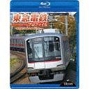 鉄道プロファイルBDシリーズ 東急電鉄プロファイル ~東京急行電鉄全線102.9Km~