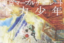 東京マーブルチョコレート -全力少年- Production I.G × スキマスイッチ