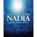 「ふしぎの海のナディア」コンプリート・サウンド・コレクション