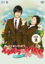 メイキング・オブ・イタズラなKiss~Playful Kiss