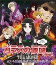 ガラスの仮面ですが THE MOVIE~女スパイの恋! 紫のバラは危険な香り!?~