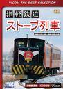 津軽鉄道『ストーブ列車』