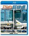 ビコム 鉄道車両BDシリーズ ザッツ新快速 JR西日本 223系・225系