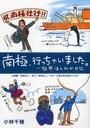 南極、行っちゃいました。 極寒ほんわか日記 山経験、技術なし、体力…自信なし。スポーツ紙女性記者の121日 / 小林千穂/著