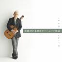 決定盤!!「斉藤功の名曲ギター・ムード歌謡」ベスト