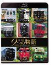 ビコム 鉄道車両BDシリーズ JR九州 9つの物語 D&S(デザイン&ストーリー)列車